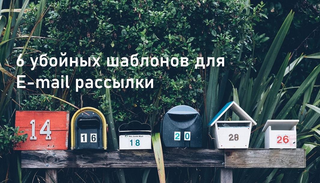E-mail рассылка: 6 шаблонов рассылки, необходимых для ударного интернет-маркетинга