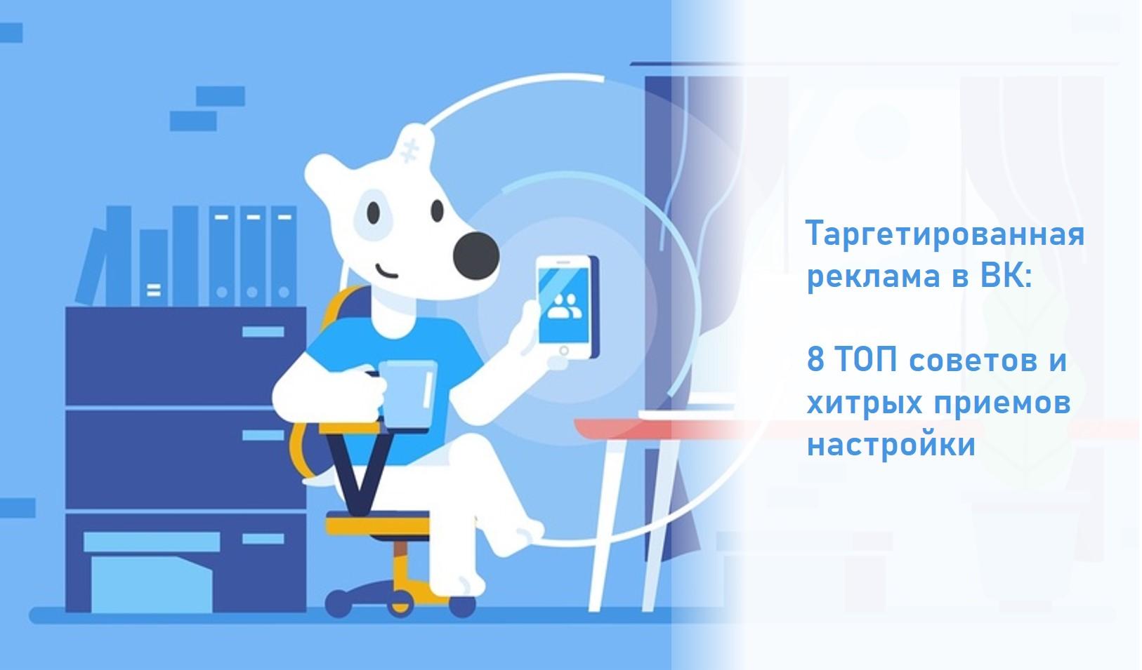 Таргетированная реклама в ВК: 8 ТОП советов по настройке