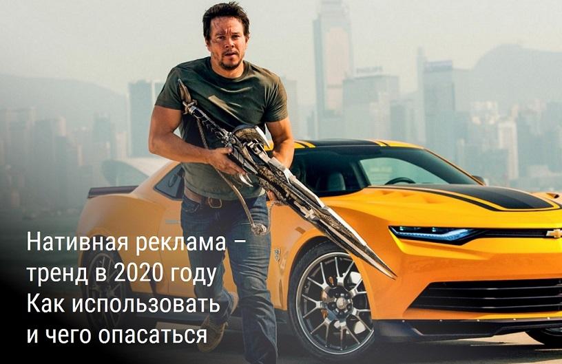 Нативная реклама – примеры, как использовать и чего опасаться в 2021 году