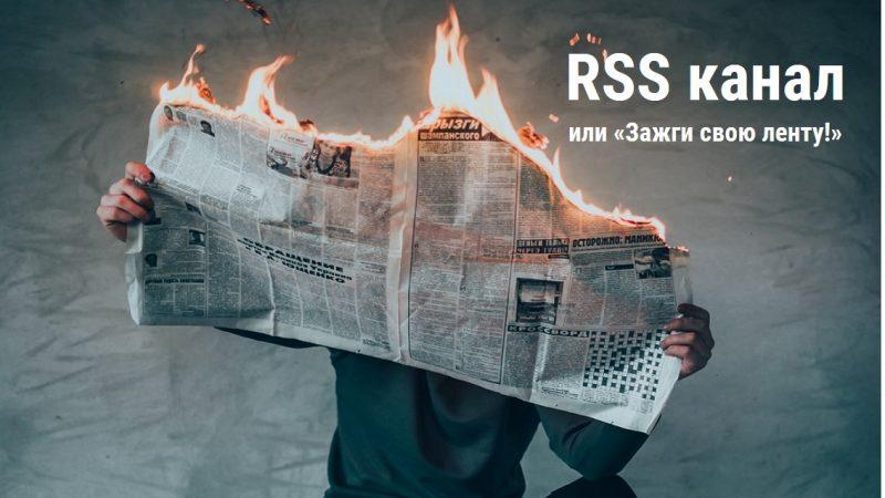 RSS что это такое и зачем об этом знать Маркетологу в 2021
