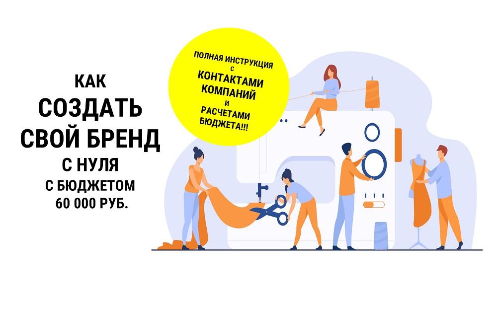 Как создать и запустить свой бренд одежды с нуля с бюджетом 60 000 рублей
