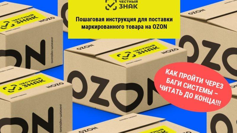 Озон и маркировка Честный Знак. Инструкция по оформлению поставки в 2021