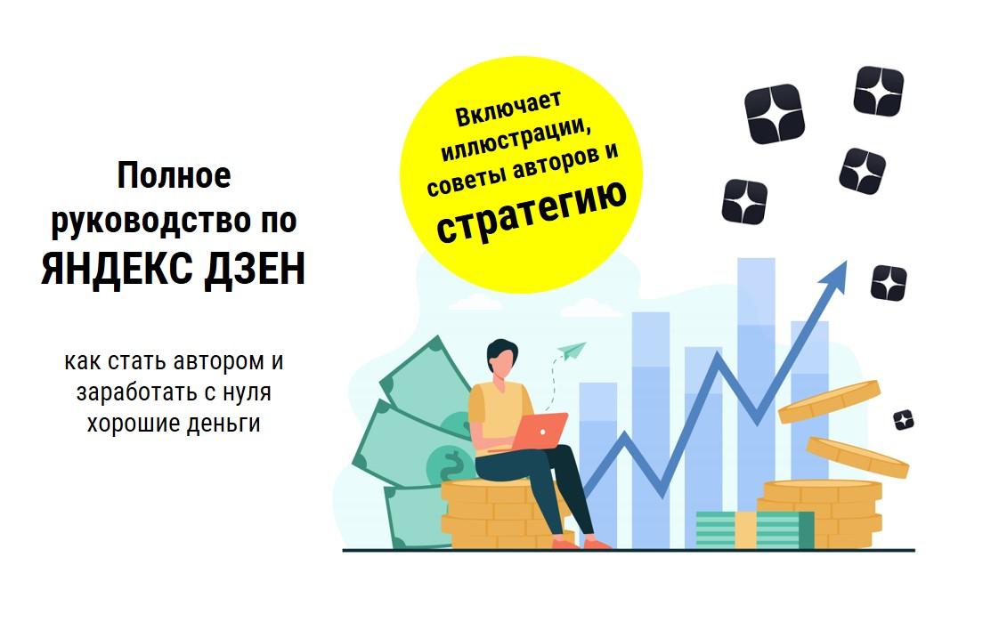Полное руководство по Яндекс Дзену – как стать автором и заработать с нуля хорошие деньги