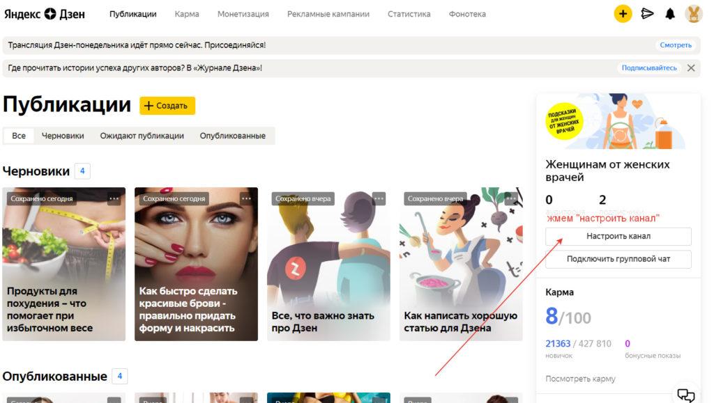 Руководство по Яндекс Дзену