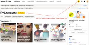 Как стать автором на Яндекс Дзен