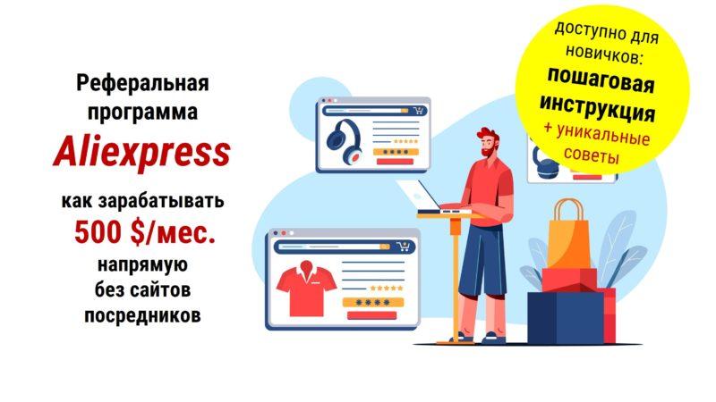 Реферальная программа Алиэкспресс – как зарабатывать 500 долларов в месяц без сайтов посредников