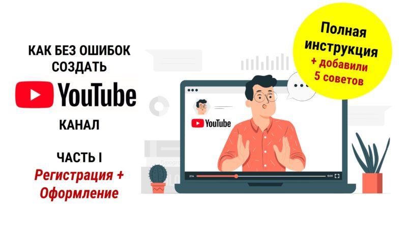 Создать Ютуб канал бесплатно: вся инструкция + 5 новых советов