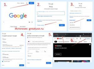 Как создать Ютуб канал бесплатно
